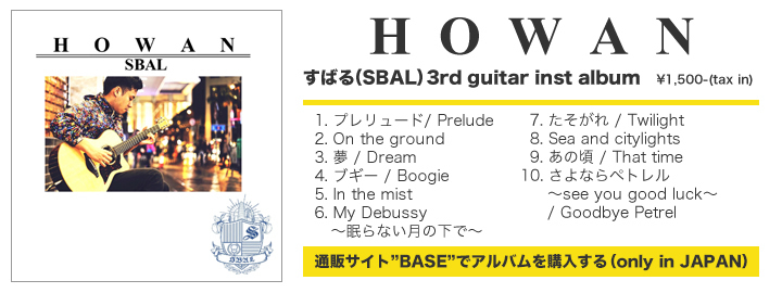 【HOWAN】すばる(SBAL) 3rd guitar inst album