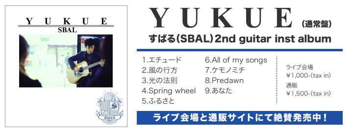 【YUKUE】すばる(SBAL) 2nd guitar inst album