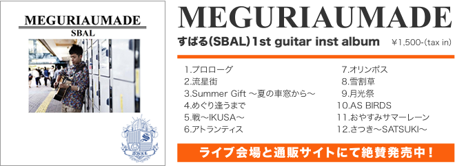 ギターインストアルバム「MEGURIAUMADE」好評発売中!