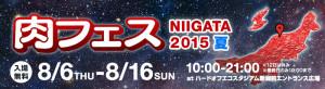 bnr_nikuniigata