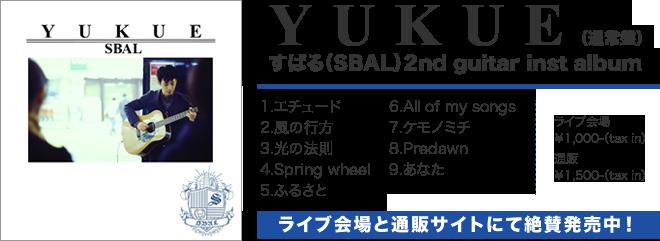 【YUKUE】すばる(SBAL) 2nd guitar inst album